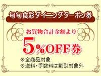 リニューアル記念5%OFFクーポン券