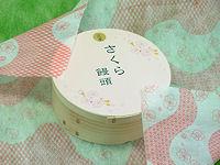 桜饅頭商品写真2